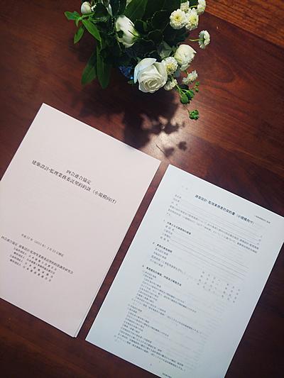 3.設計・監理契約